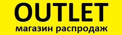 Сайт Outlet